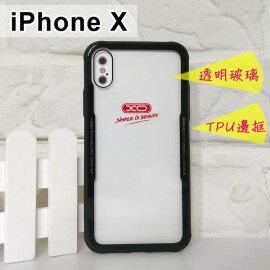 【XO】晶瑩系列玻璃保護殼iPhoneX(5.8吋)