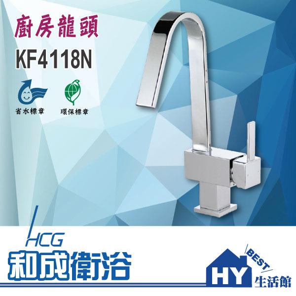 HY生活館:HCG和成KF4118N廚房龍頭立式鵝頸龍頭-《HY生活館》水電材料專賣店