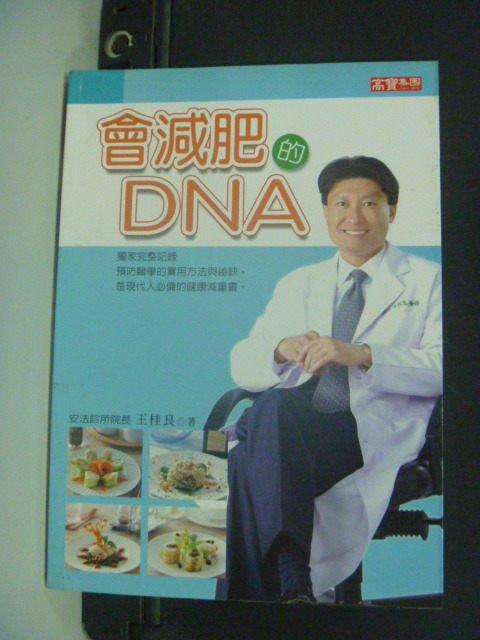 【書寶二手書T5/美容_ILM】會減肥的DNA_王桂良