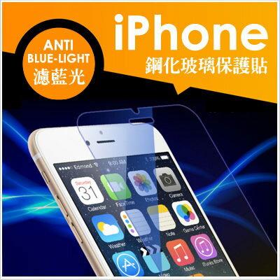 濾藍光鋼化膜iPhone88Plus77Plus6Plus6sPlus玻璃貼保護貼高清9H