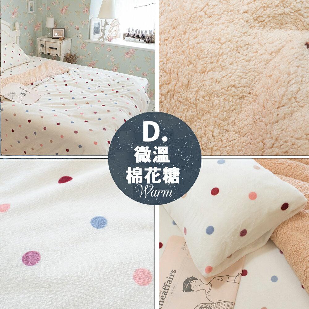 暖暖♥️法蘭絨床包兩用毯組(單人 / 雙人 / 加大可選) 觸感細緻 溫暖過冬 福袋商品 棉床本舖 6