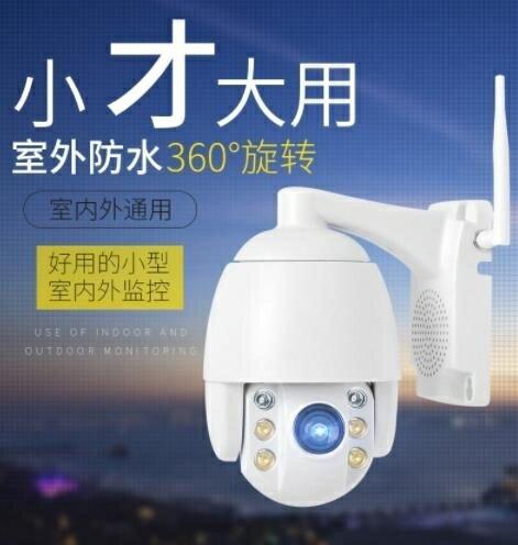 監控攝影機 球機攝像頭360度旋轉監控器高清家用室外無線wifi手機4G遠程戶外
