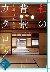 日式和風背景圖鑑 0