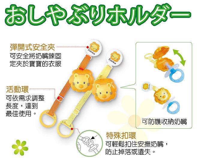 Simba小獅王辛巴 衛生奶嘴鍊 (S1736)(二色可挑) 84元 2