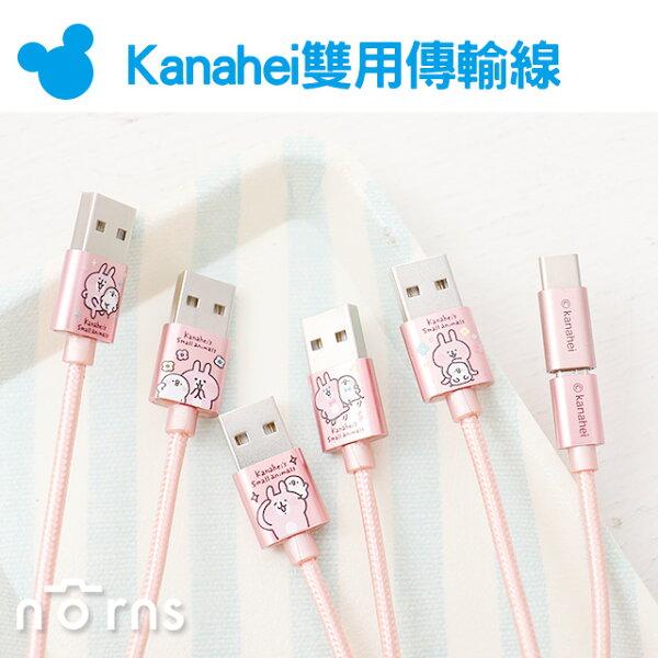 NORNS【Kanahei雙用傳輸線】正版兔兔P助卡娜赫拉MicroUSBTYPE-C編織充電線台灣製