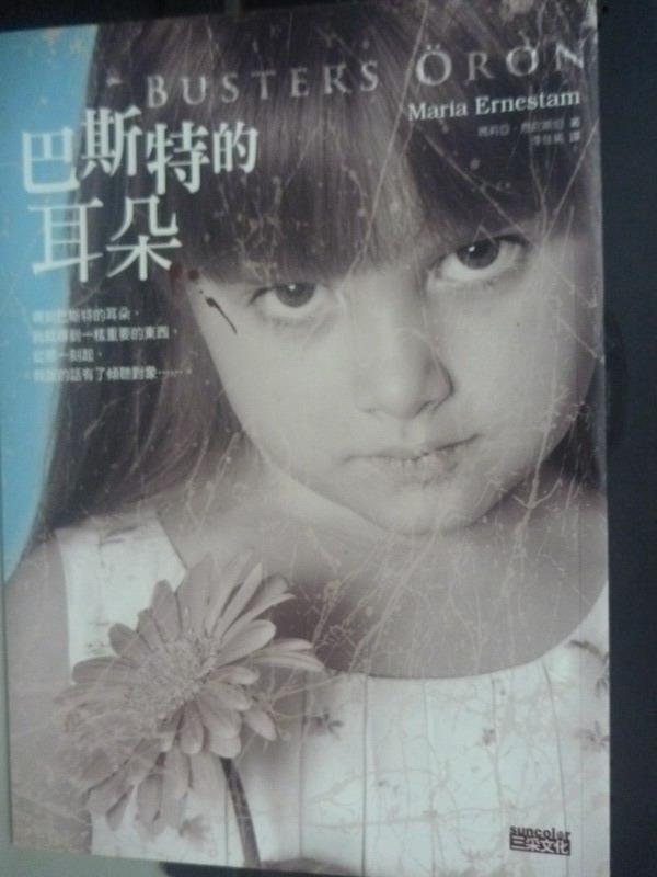 ~書寶 書T4/翻譯小說_LIX~巴斯特的耳朵_李佳純 瑪莉亞恩尼斯坦