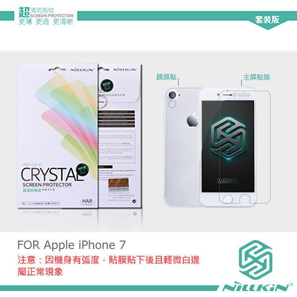 APPLE iPhone 7 4.7吋 耐爾金 NILLKIN 超清防指紋保護貼 (含鏡頭貼套裝版) 螢幕保護貼