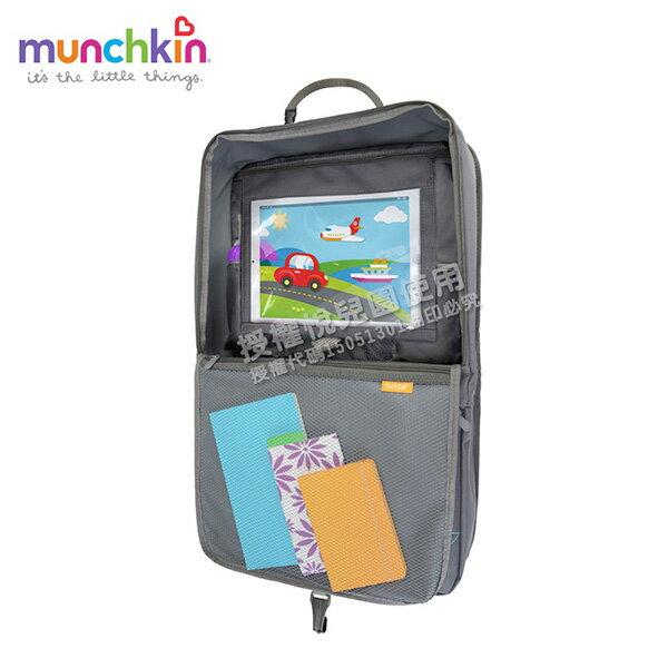 美國munchkin汽車椅背收納袋(可放平板)【悅兒園婦幼生活館】