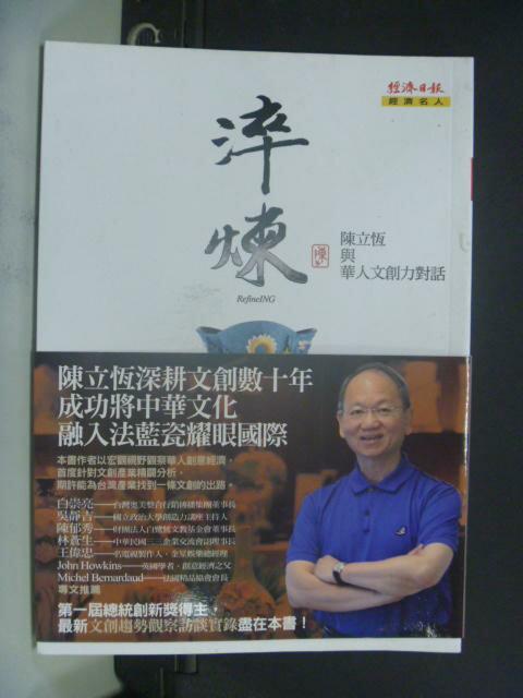 【書寶二手書T6/財經企管_NAE】淬煉:陳立恆與華人文創力對話_陳立恆