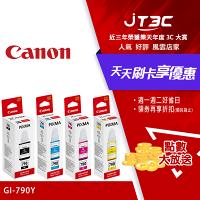 Canon印表機推薦到【最高折$300+最高24%回饋】CANON GI-790 CMYK 原廠四色墨水匣 G系列墨水就在JT3C推薦Canon印表機