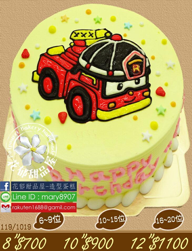 救援小英雄消防車羅伊平面造型蛋糕-8吋-花郁甜品屋1019