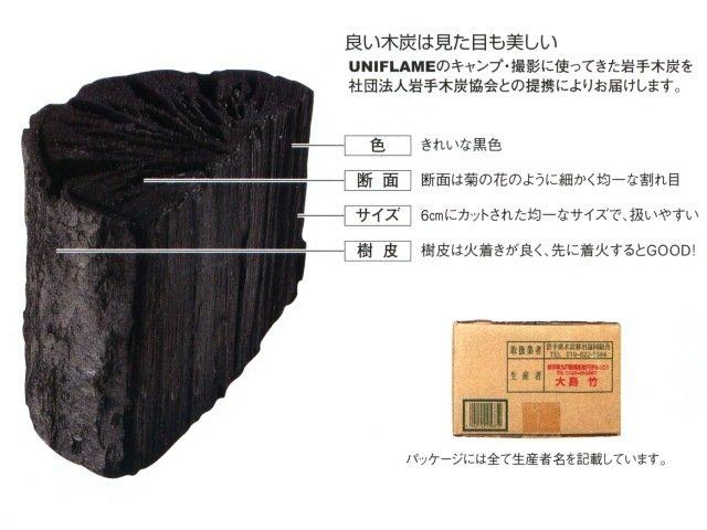 ├登山樂┤日本 UNIFLAME 岩手切炭 木炭 3KG裝 高級 炭 # U256859 1
