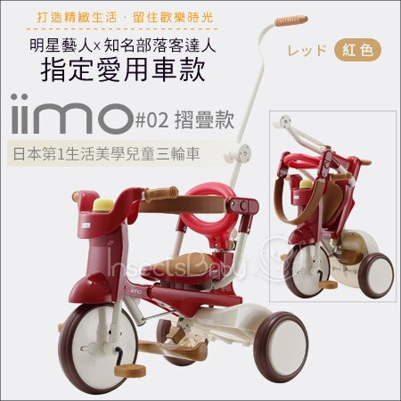 ?蟲寶寶?【日本iimo】#02日本人氣NO.1摺疊款兒童三輪車 / 新版升級-紅色