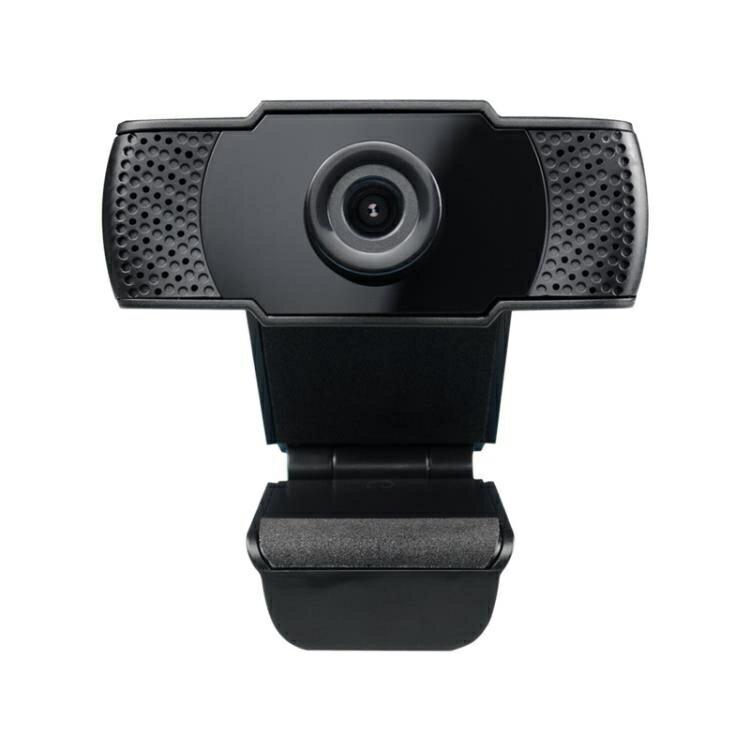 視訊攝影機免驅USB攝像機直播網課webcam高清1080P電腦攝像頭 【快速出貨】