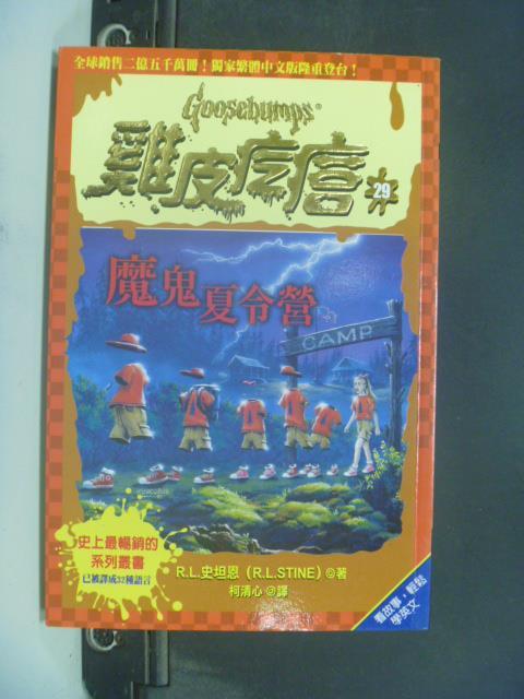 【書寶二手書T5/一般小說_KIC】魔鬼夏令營_柯清心, R.L.史坦恩