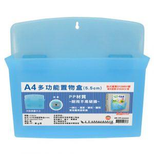 W.I.P C2624 A4多功能置物盒(D5.5cm)