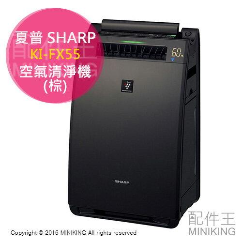 【配件王】 日本代購 附中說 夏普 SHARP KI-FX55 棕色 加濕空氣清淨機 大風量 電氣集塵 勝d70/e70/d50