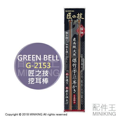 現貨 日本 Green Bell 綠鐘 匠之技 G-2153 挖耳棒 掏耳棒 耳掏 天然煤竹 極細 2入組
