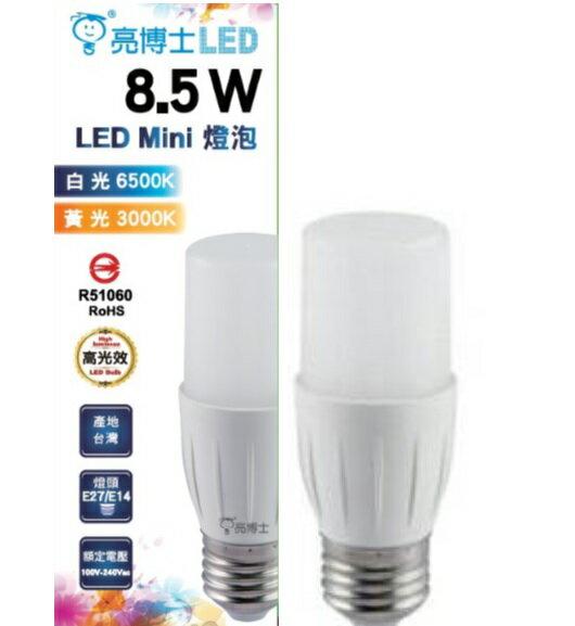亮博士★Mini 8.5W LED E27 燈泡 全電壓 白光/黃光★永光照明DR-LED-MINI-8.5W-E27%