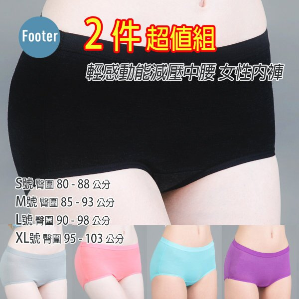 [ Footer] S號 M號 輕感動能減壓中腰 女性內褲 GU002 任選6件組;蝴蝶魚戶外