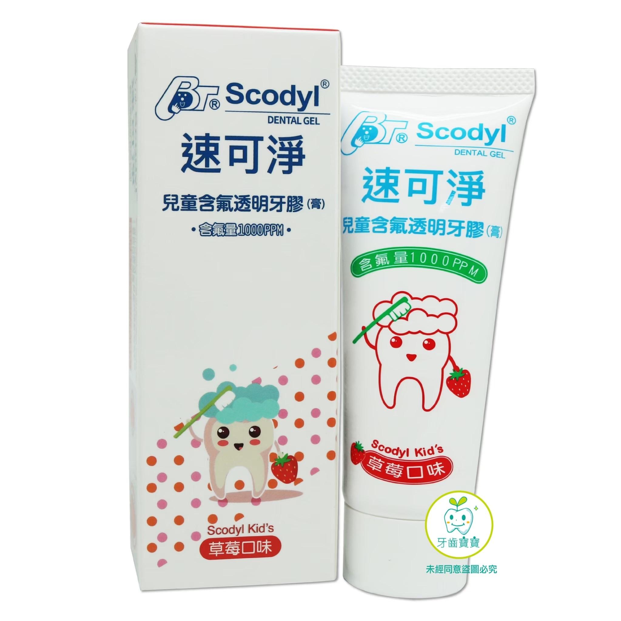 速可淨 Scodyl 兒童含氟牙膏(膠) 含氟量1000ppm 90g