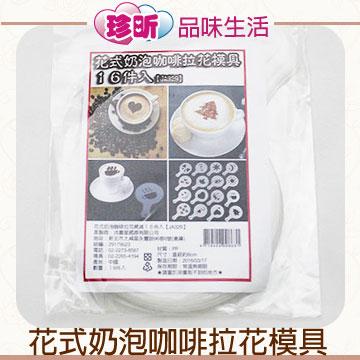 珍昕生活網:【珍昕】花式奶泡咖啡拉花模具(6包平均84件,12包平均80件)1包16入咖啡模具