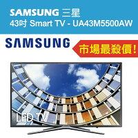 小熊維尼周邊商品推薦✨尾牙現貨✨【SAMSUNG三星】43吋 Smart TV UA43M5500AWXZW - 免運宅配