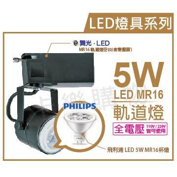 PHILIPS飛利浦 純淨光 LED 5W 2700K 24度 全電壓 可調式 黑鐵 MR16軌道燈 _ ZZ430006