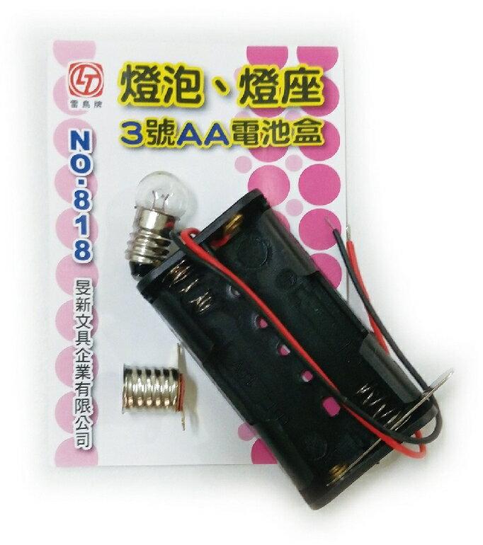 【玉象】 818 燈泡、燈座、3號AA電池盒