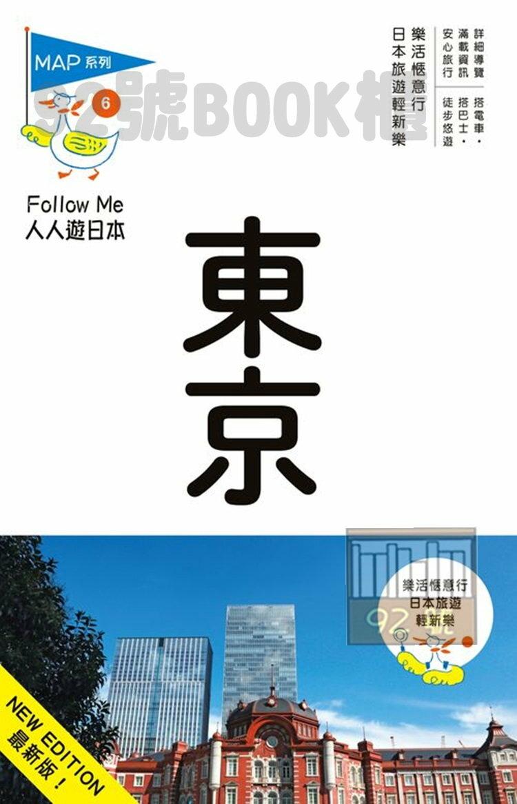 5 人人遊 ~東京 人人