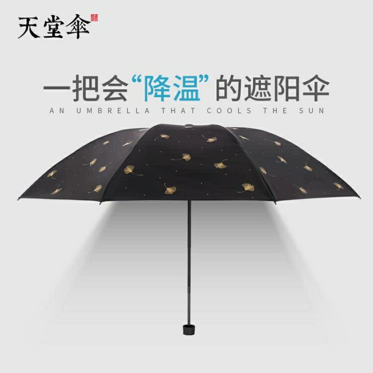 雨傘 天堂傘防曬防紫外線遮陽傘超輕晴雨傘兩用女三折疊便攜小巧太陽傘  聖誕節禮物
