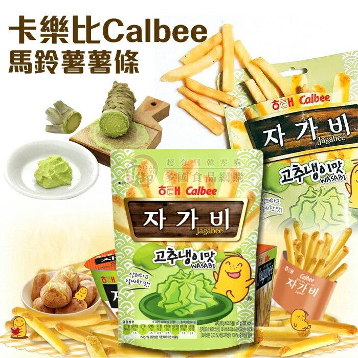 韓國海太Calbee卡樂比馬鈴薯薯條45g 芥末 餅乾[KR8801950]千御國際