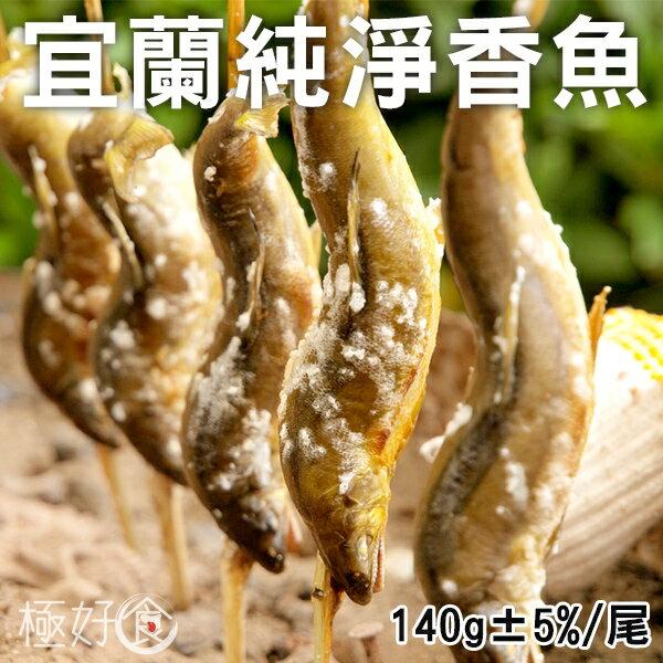 極好食?台灣特選公香魚-6尾/1kg盒裝