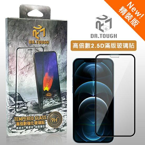 DR.TOUGH硬博士 蘋果 Apple iPhone 12 / 12 Pro 高倍數2.5D滿版強化玻璃保護貼