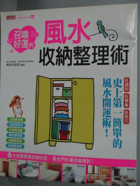 【書寶二手書T5/設計_WGQ】召喚好運的 風水收納整理術_連雪雅, 直居由美里