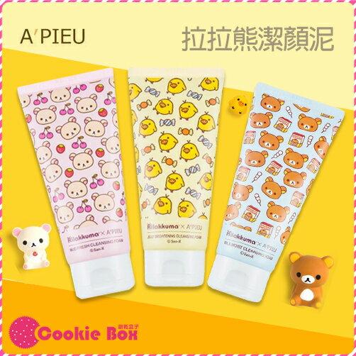 韓國 APIEU 拉拉熊 (懶熊) 潔顏泥 130ml *餅乾盒子*