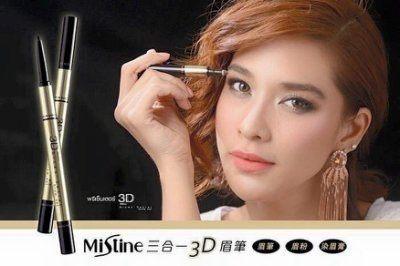 【出清】泰國 Mistine 三合一3D眉筆(眉筆+眉粉+染眉膏) 三種功能一筆搞定 (無外盒)《Belle倍莉小舖》