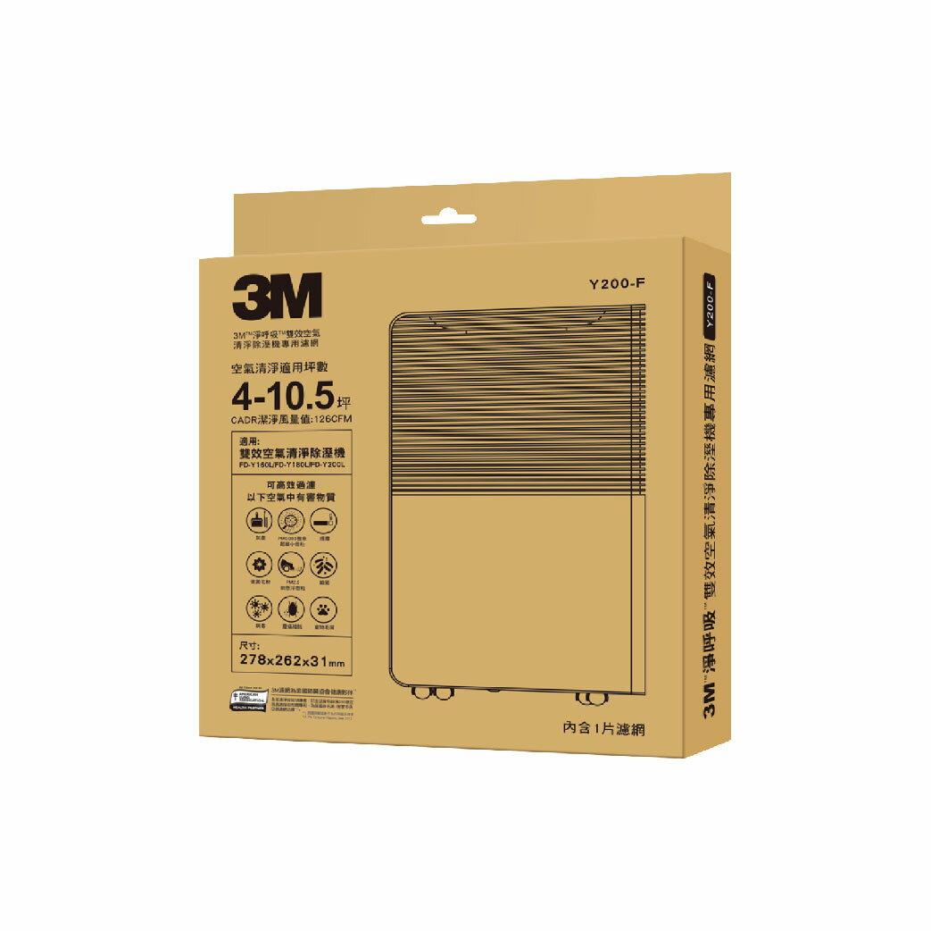 【哇哇蛙】3M Y200-F 雙效空氣除濕機濾網(Y160L,Y200L專用) 清淨機 除濕機 防螨 PM2.5