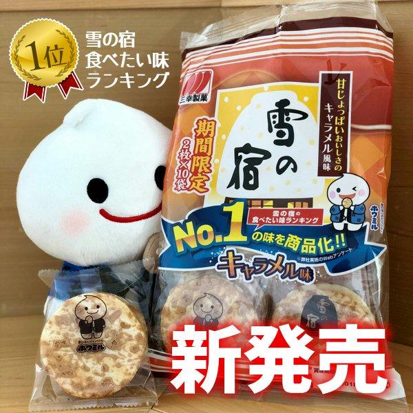 【三幸製菓】雪宿米果-焦糖風味20枚入148.7g期間限定雪の宿キャラメル味