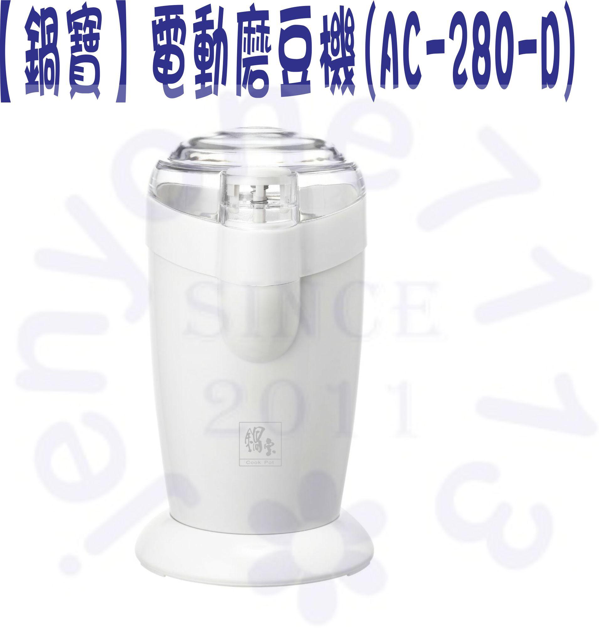 【鍋寶】不鏽鋼研磨槽電動磨豆機(AC-280-D/AC-280)