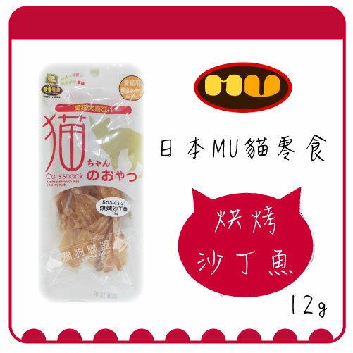 +貓狗樂園+ 日本MU【烘烤沙丁魚。12g】60元 - 限時優惠好康折扣