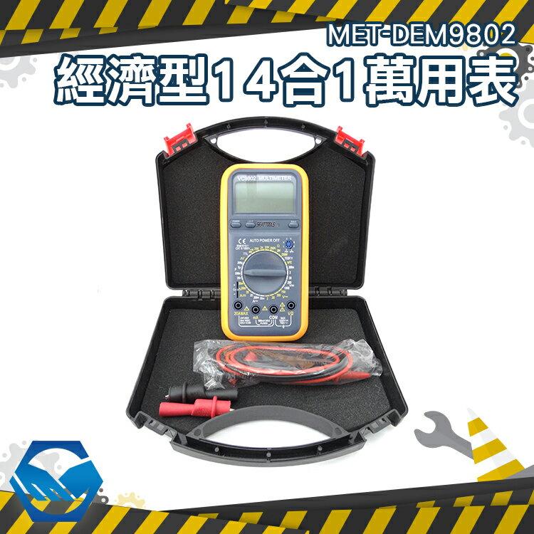 MET-DEM9802 經濟型14合1萬用表(火線電容方波TTL溫度三極體測量)