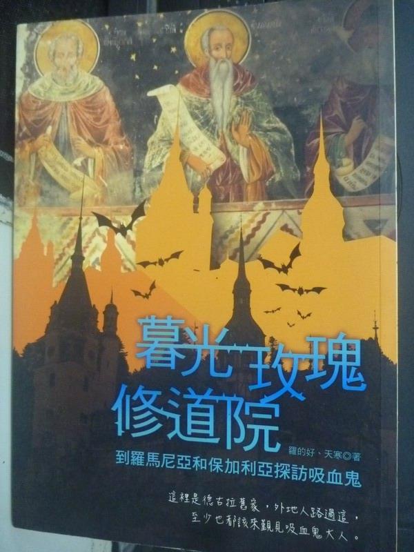 ~書寶 書T2/地圖_IOH~暮光、玫瑰、修道院:到羅馬尼亞和保加利亞探訪吸血鬼_羅的好