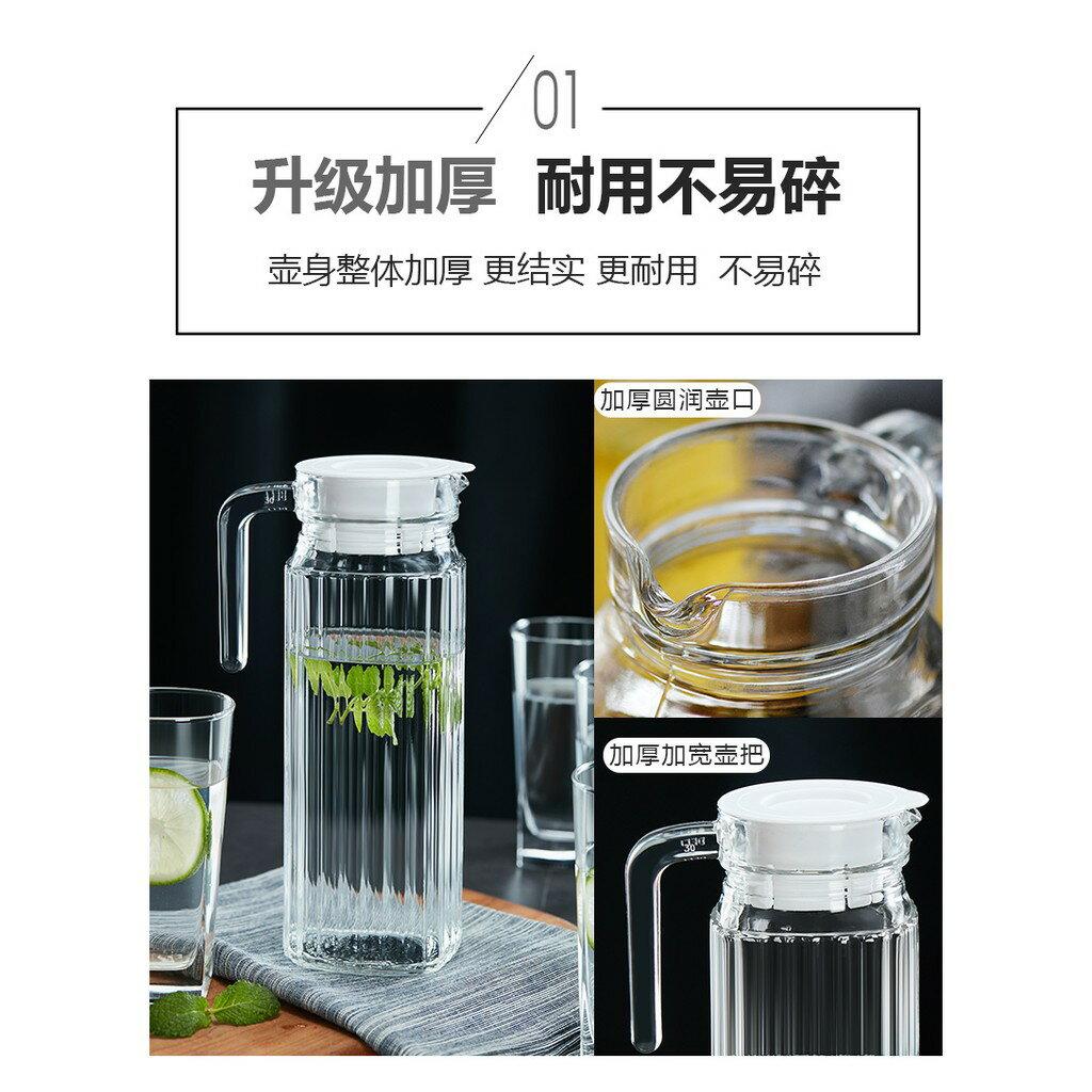 冷水壺玻璃涼水壺大容量水杯套裝防爆耐熱家用耐高溫涼水杯《台北日光》