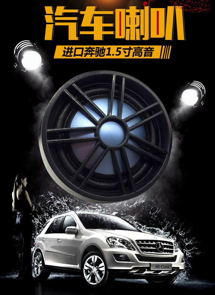 美琪 (汽車升級)원본原裝正品拆車1.5寸汽車연사喇叭高音頭仔車載音響BMW無損#此售價為一對 單個私訊詢問