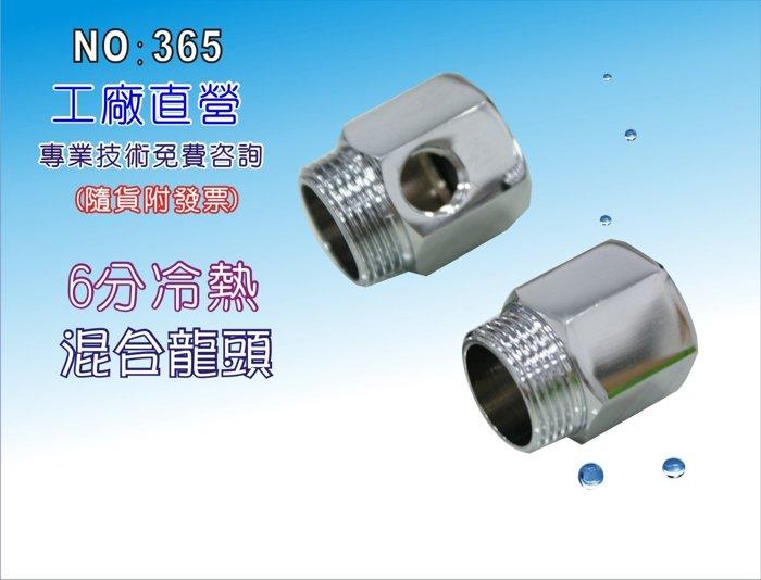 【龍門淨水】六分冷熱混合接頭 淨水器 濾水器 水族 飲水機 RO純水機(貨號365)
