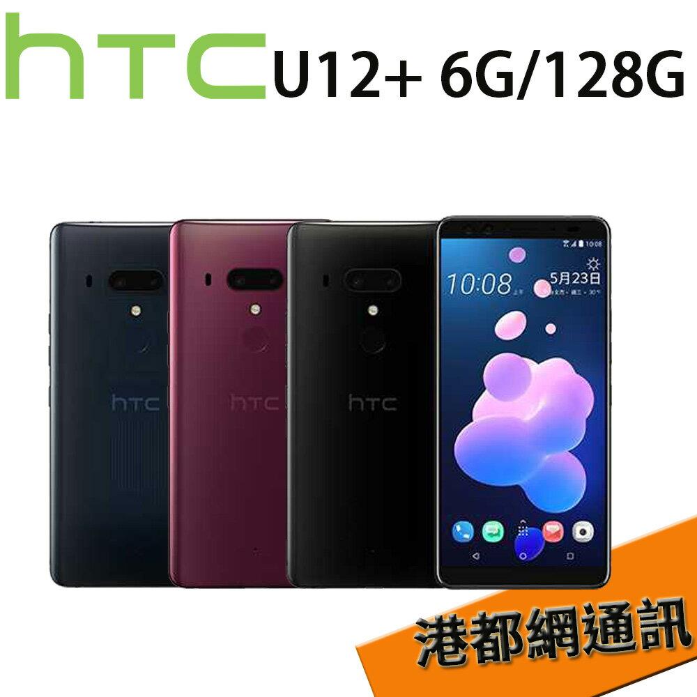 【新機 預購 分期0利率】HTC U12+ 6吋 6G/128G 前後雙鏡頭 極致旗艦 專家推薦超強相機 透視藍 港都網通