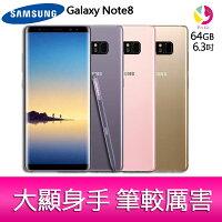 Samsung 三星到Samsung 三星 Galaxy Note 8  旗艦智慧型手機