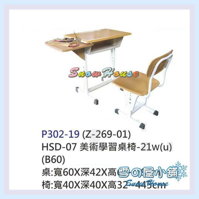 ╭☆雪之屋居家生活館☆╯P302-19 HSD-07美術學習桌椅/書桌椅/辦公椅/補習班專用/上課專用