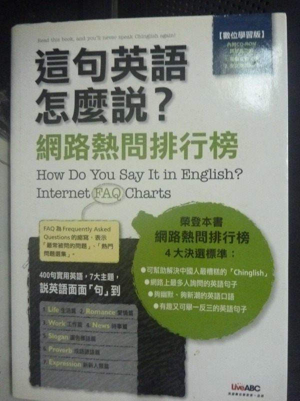 【書寶二手書T2/語言學習_LIW】這句英語怎麼說網路熱問排行榜_希伯崙編輯部_無光碟